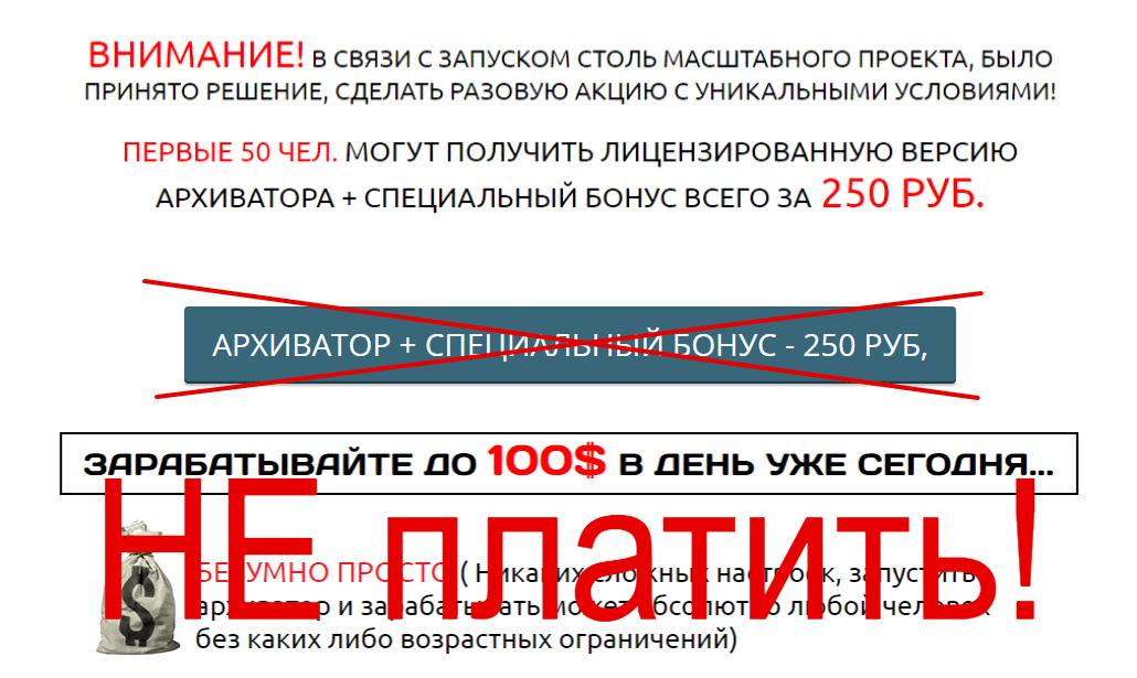 money archiver ru отзывы