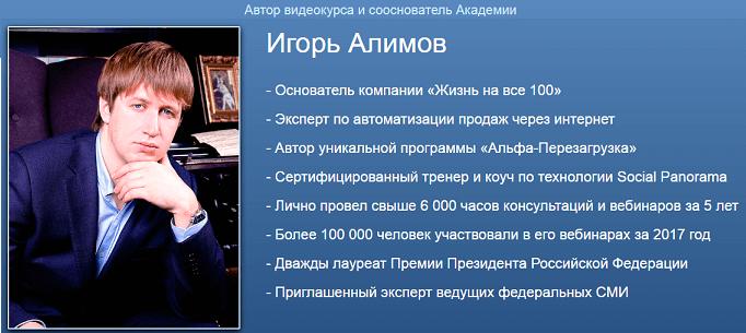 Академия заработка Игорь Алимов