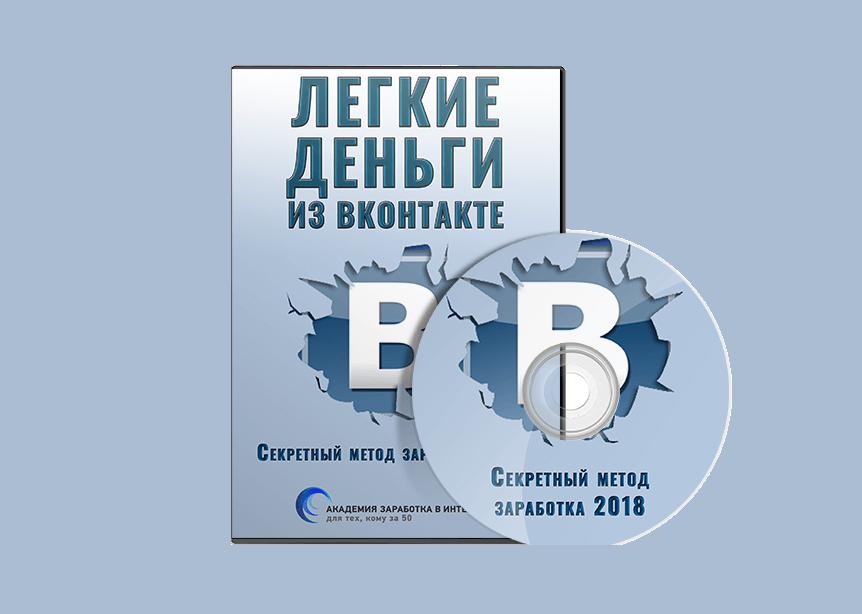 Легкие деньги из ВКонтакте Академия заработка