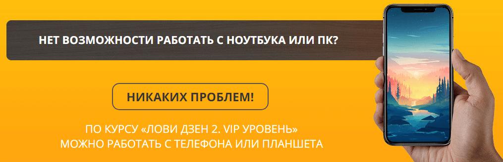Лови Дзен Вика Самойлова заработок
