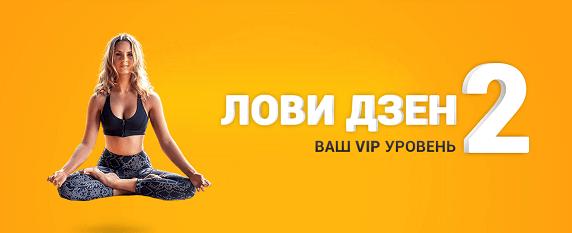 Лови Дзен Вика Самойлова