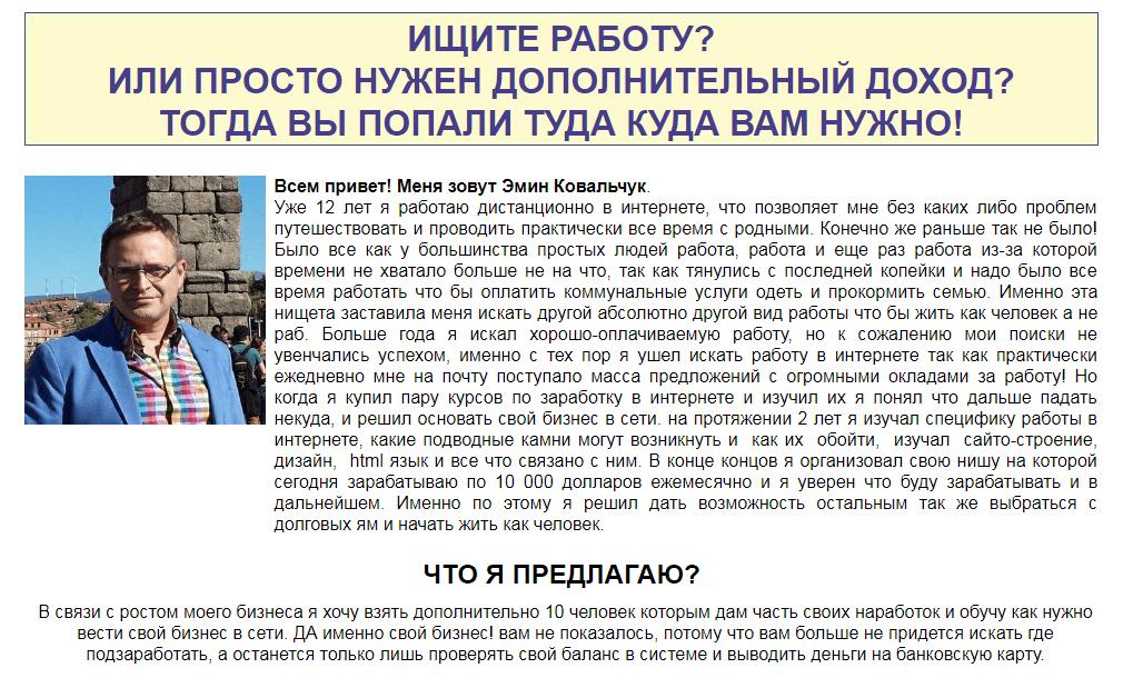 эмин ковальчук