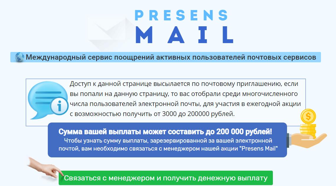 presens mail