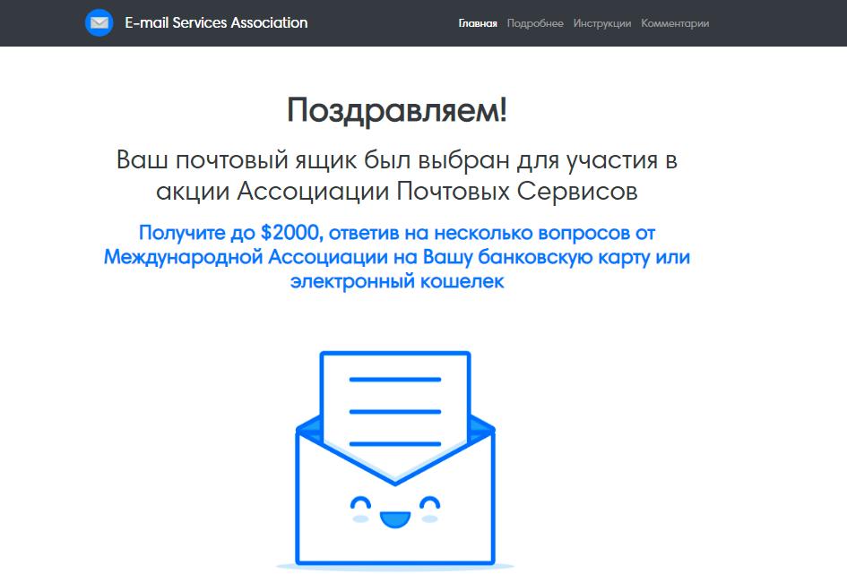ассоциация почтовых сервисов