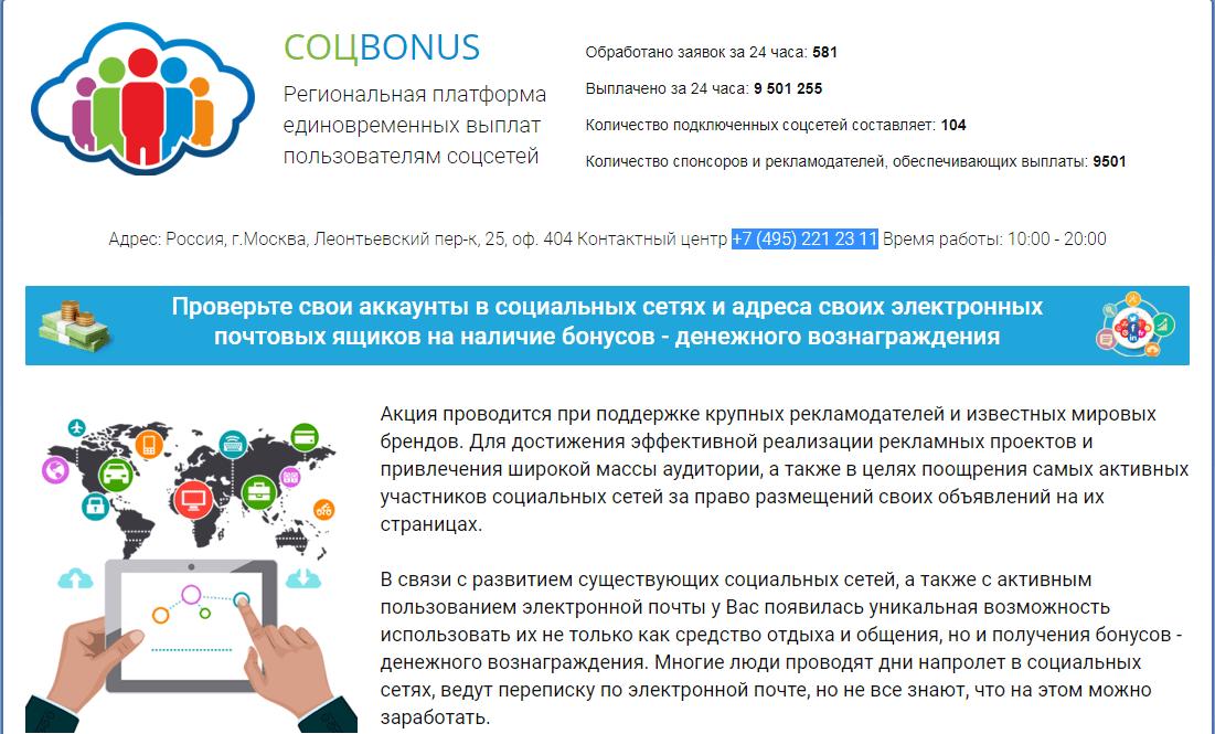 СоцBonus