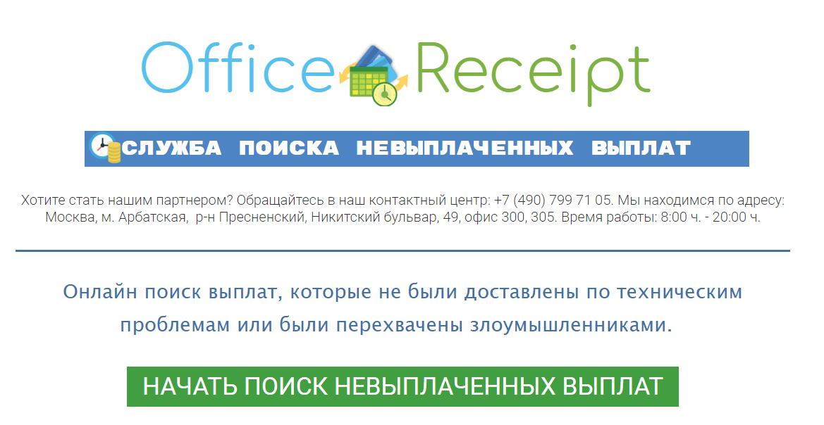 office receipt