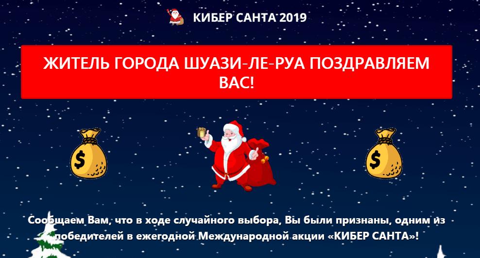 Кибер Санта