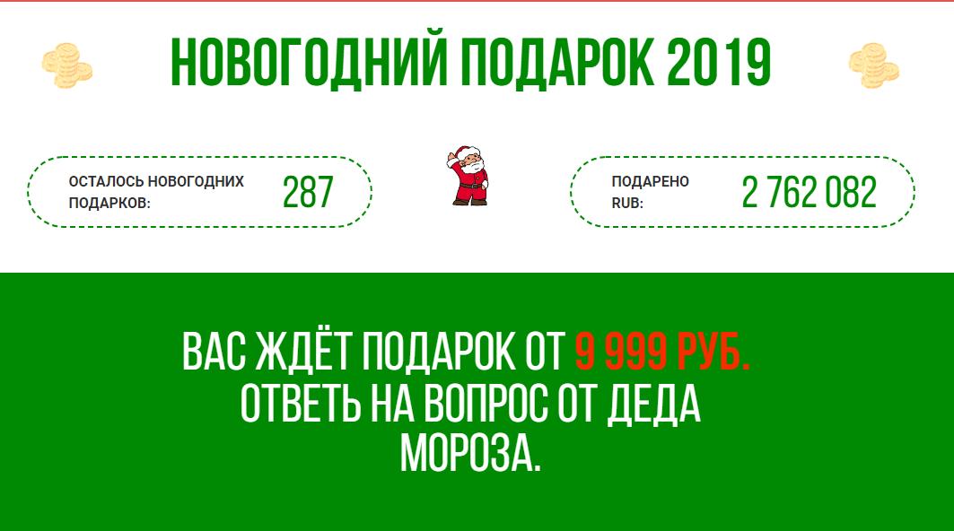 новогодний подарок 2019