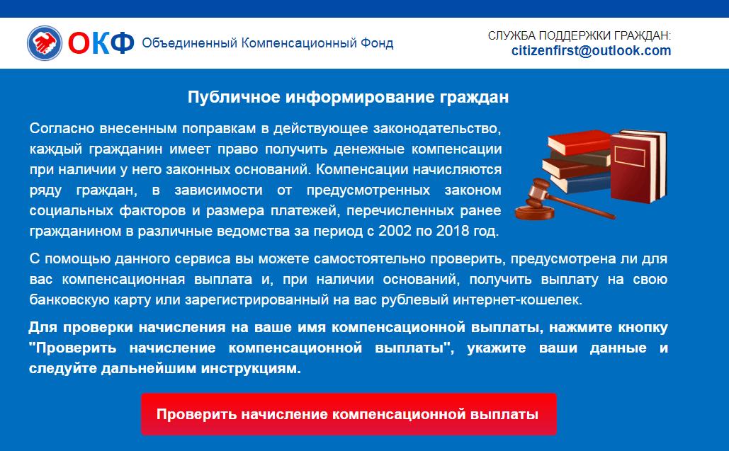 Объединенный Компенсационный Фонд