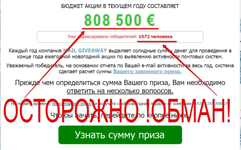 giveaway mail ru