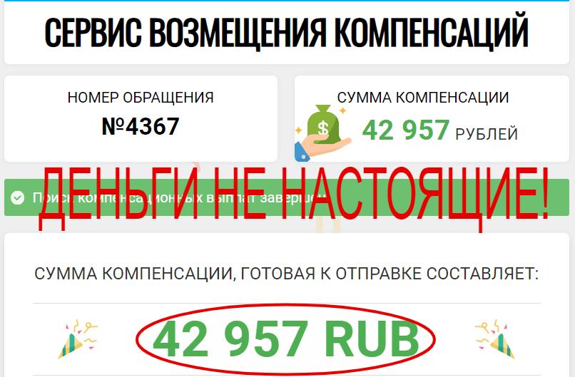 compensaciya@bk.ru