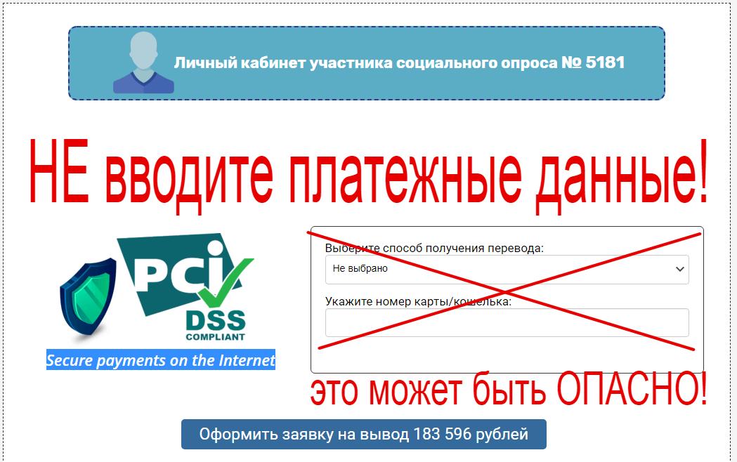 Ваша заявка на вывод денежных средств в количестве 183 596 рублей Одобрена