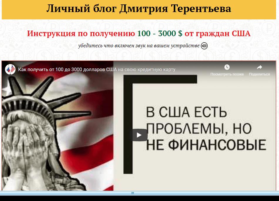 Блог Дмитрия Терентьева