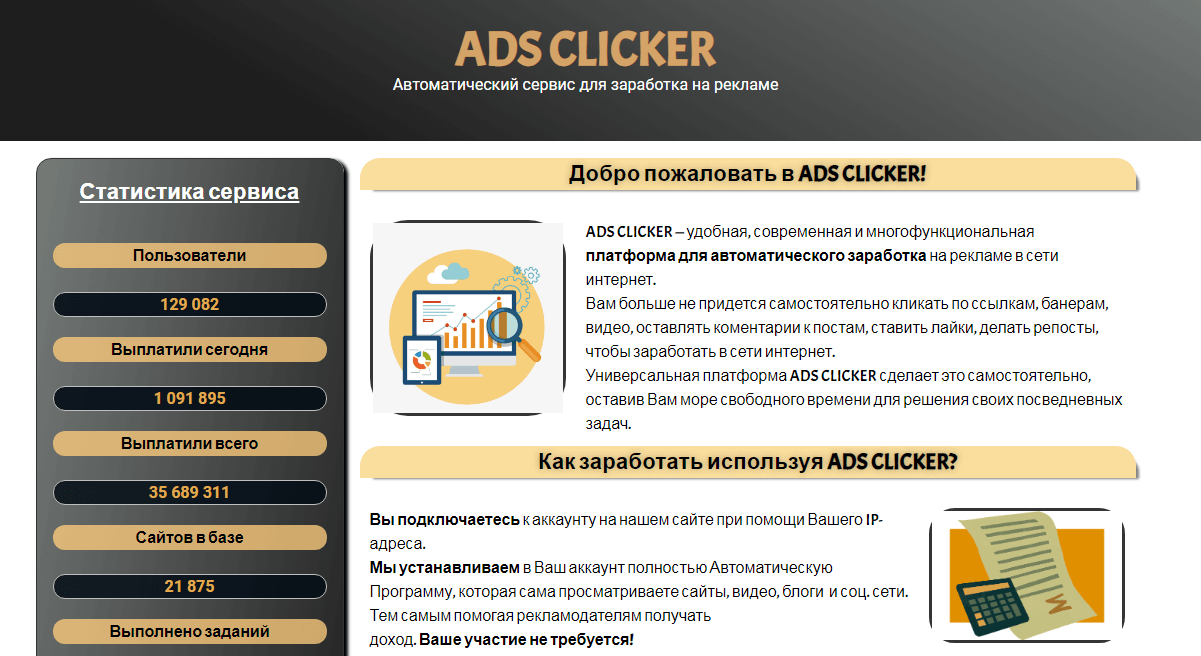 ADS Clicker