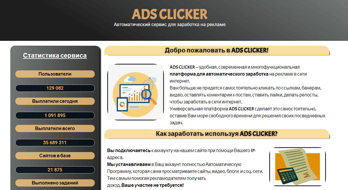 ADS Clicker