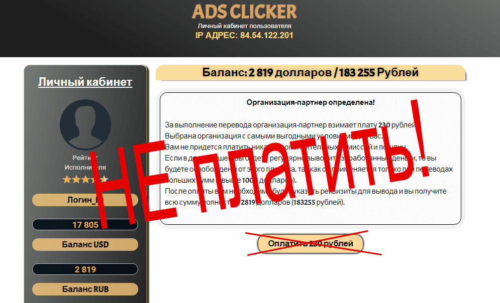 ads clicker отзывы