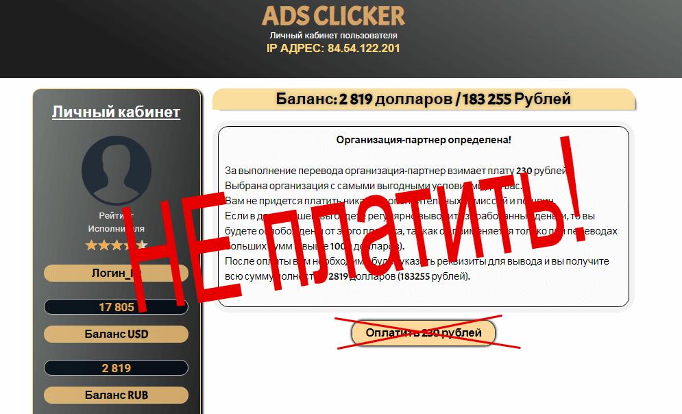 ads clicker отзывы