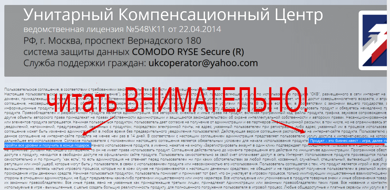 сайт унитарного компенсационного центра