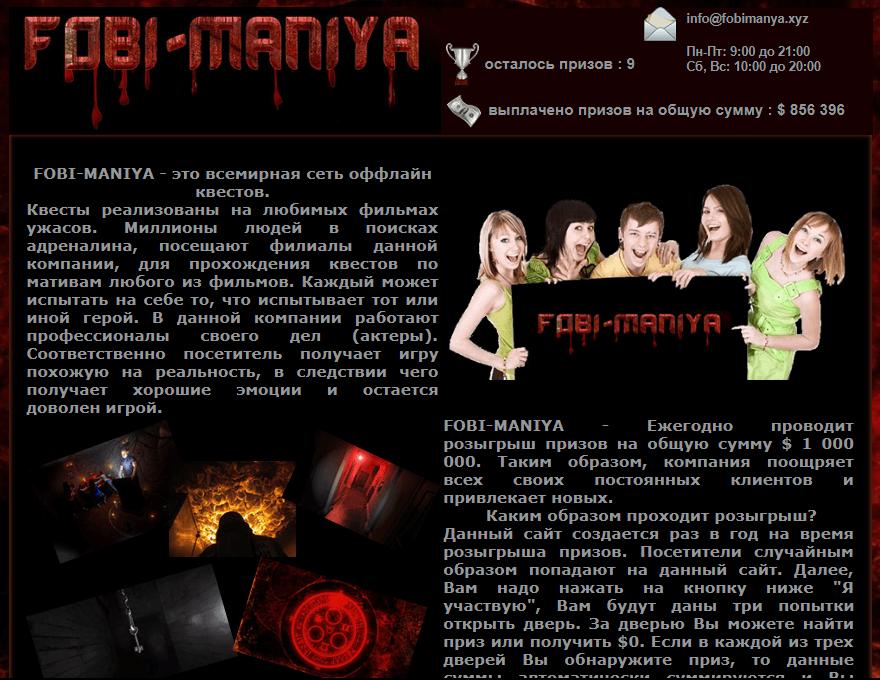 fobi-maniya