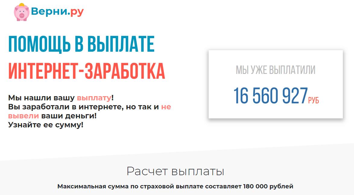 верни.ру