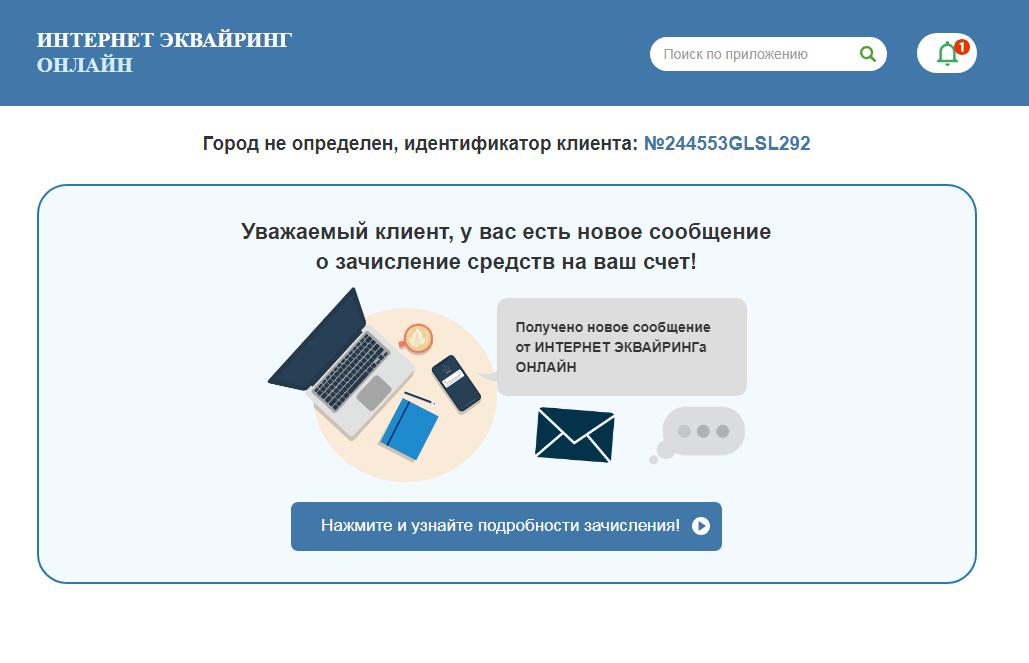 интернет эквайринг онлайн