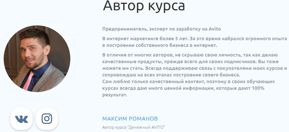 Денежный Авито Максим Романов