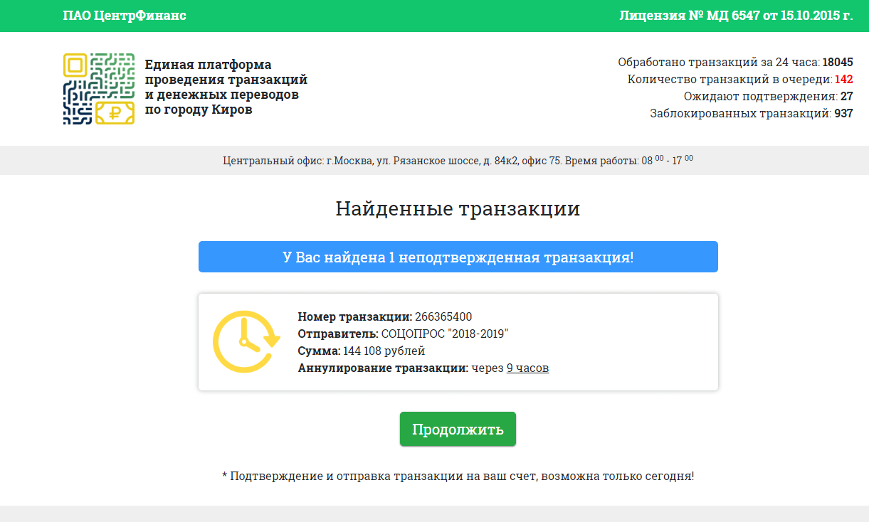 ПАО ЦентрФинанс