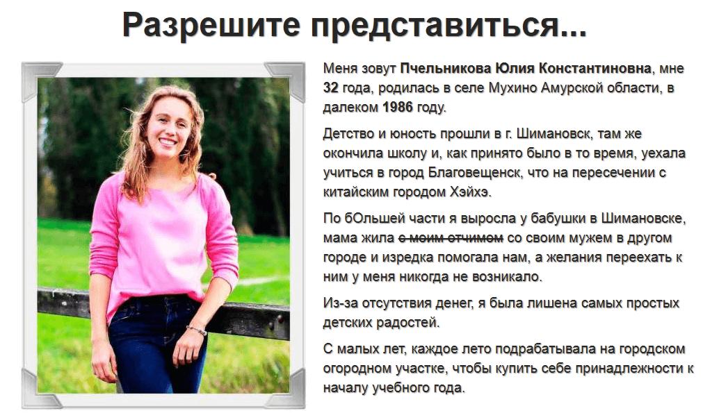Platforma Transfer Пчельникова Юлия Константиновна