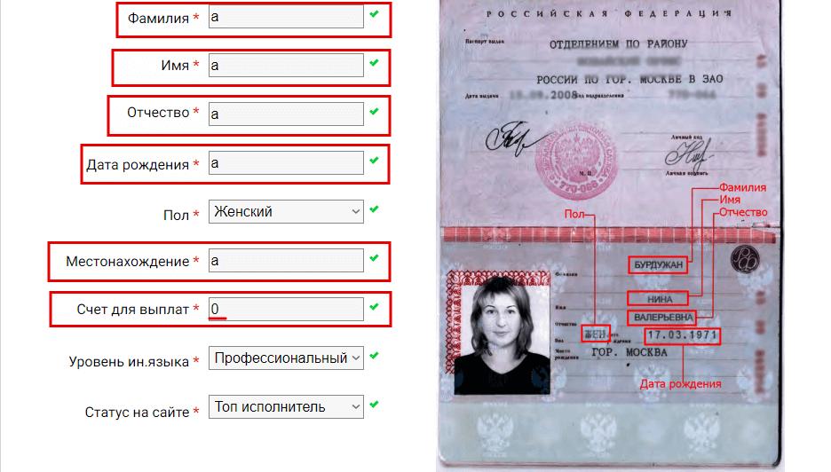 Platforma Transfer Пчельникова Юлия