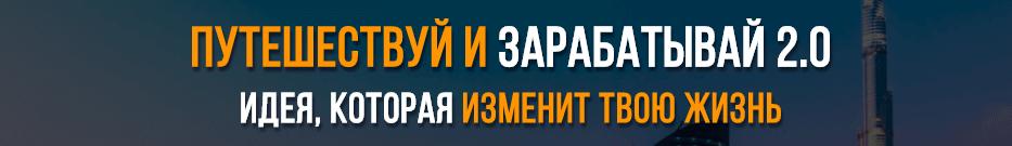 Путешествуй и зарабатывай 2.0 Евгений Шкуратов