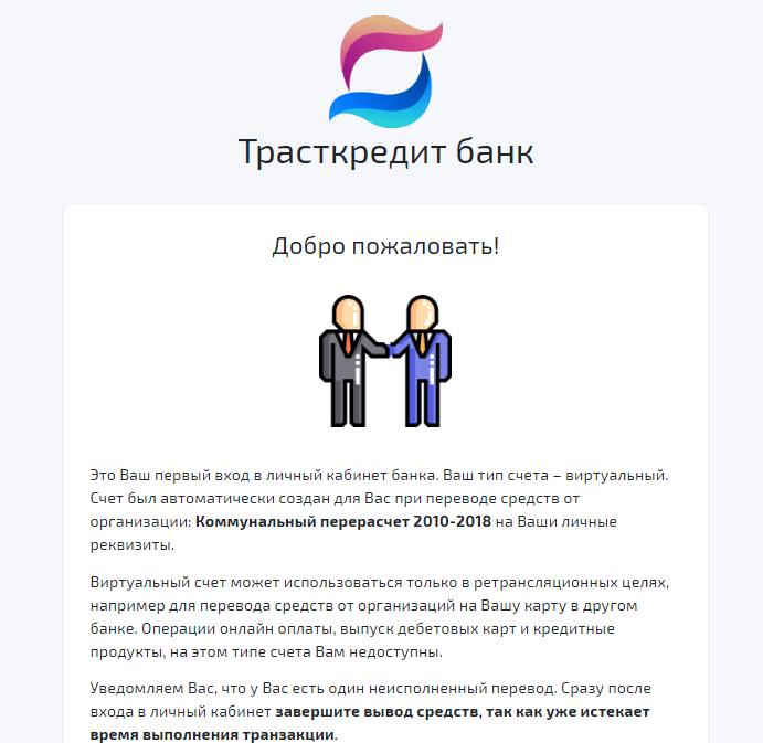 трасткредит банк