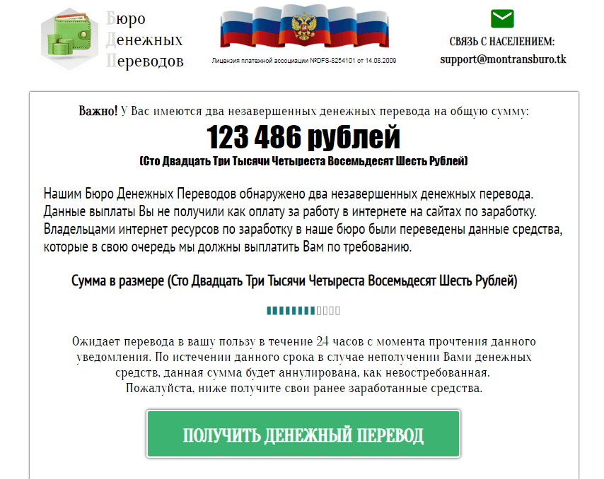 бюро денежных переводов