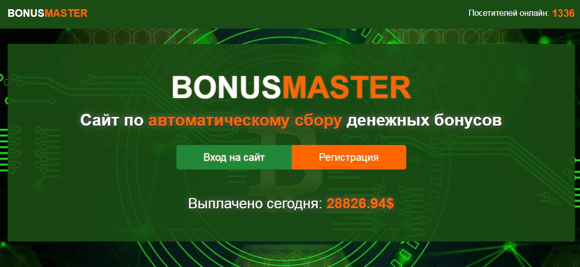 bonusmaster