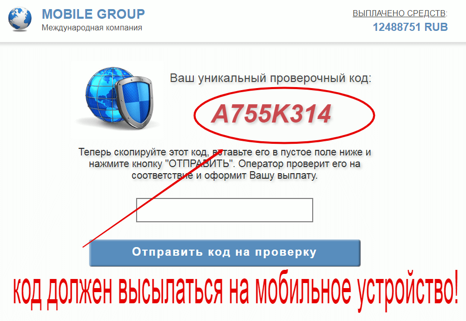 mobile group company отзывы