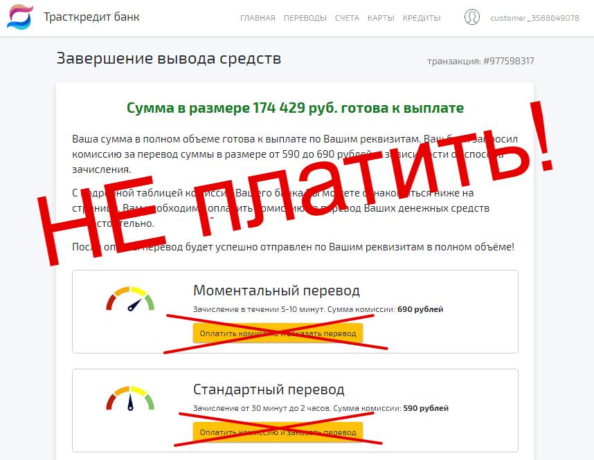 трасткредит банк отзывы