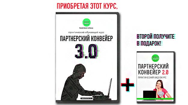 Курс Партнерский Конвейер 3.0