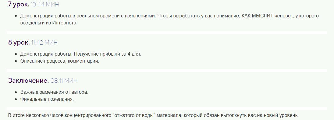 Партнерский Конвейер 3.0 отзывы