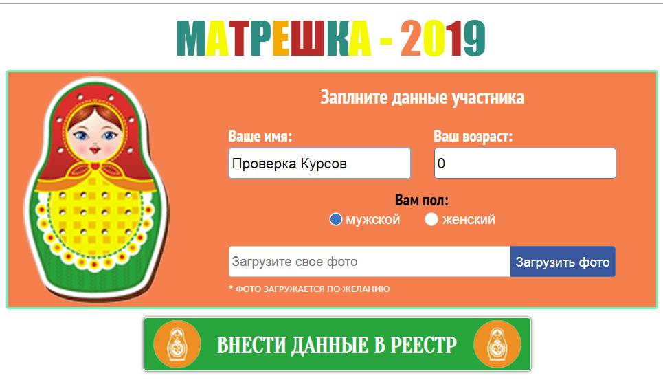 Система Матрешка 2019