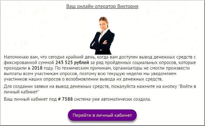 Ваш Онлайн Оператор Виктория отзывы