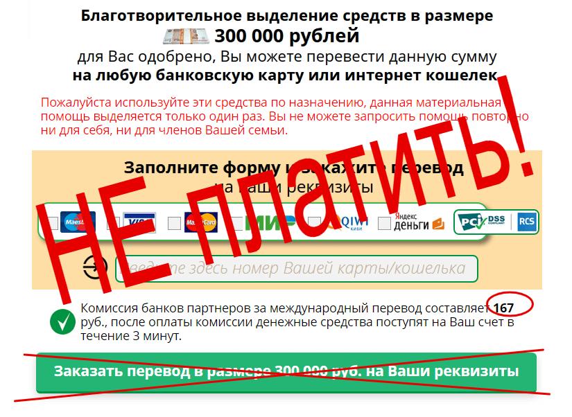 евразийский благотворительный фонд отзывы
