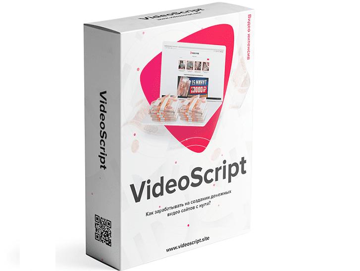 система Videoscript
