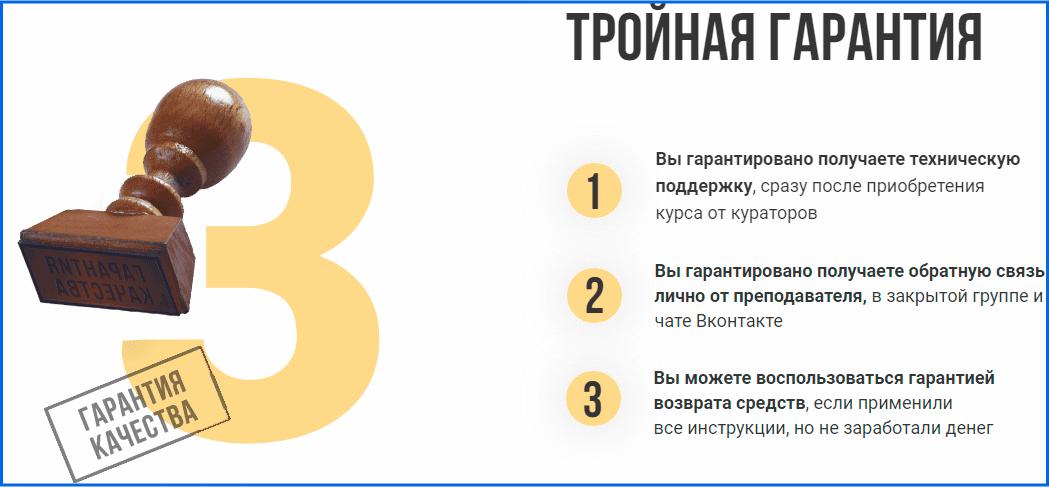 Курс Специалист РСЯ Дмитрий Ивашинников