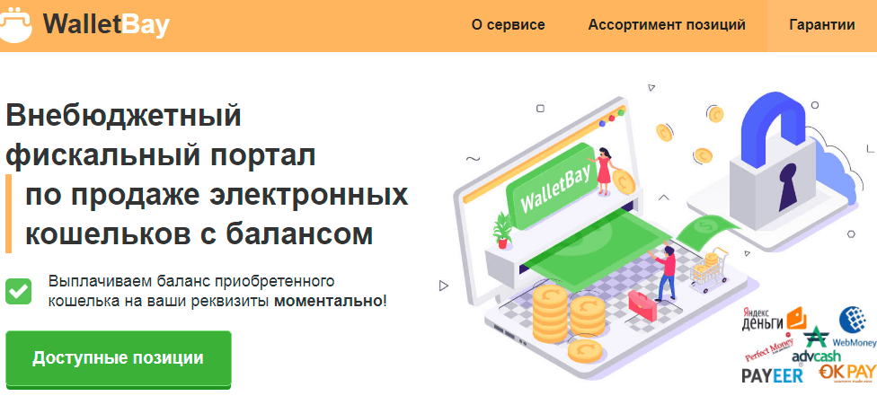 WalletBay внебюджетный фискальный портал про продаже электронных кошельков с балансом