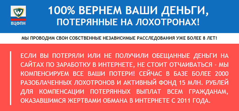 сайт ВЦФПН