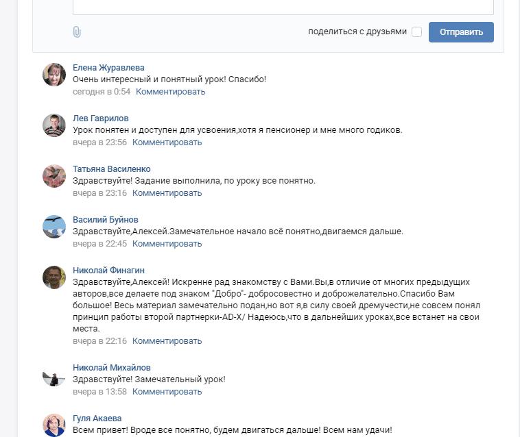 Партнерский Лифт Алексей Дощинский отзывы