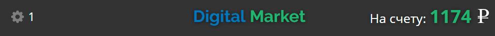 сервис Digital Market отзывы
