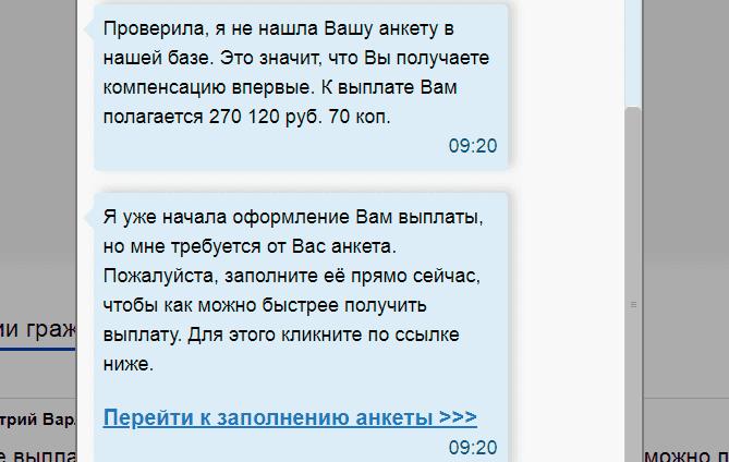Единый Компенсационный Центр ЕКЦ ВНДС