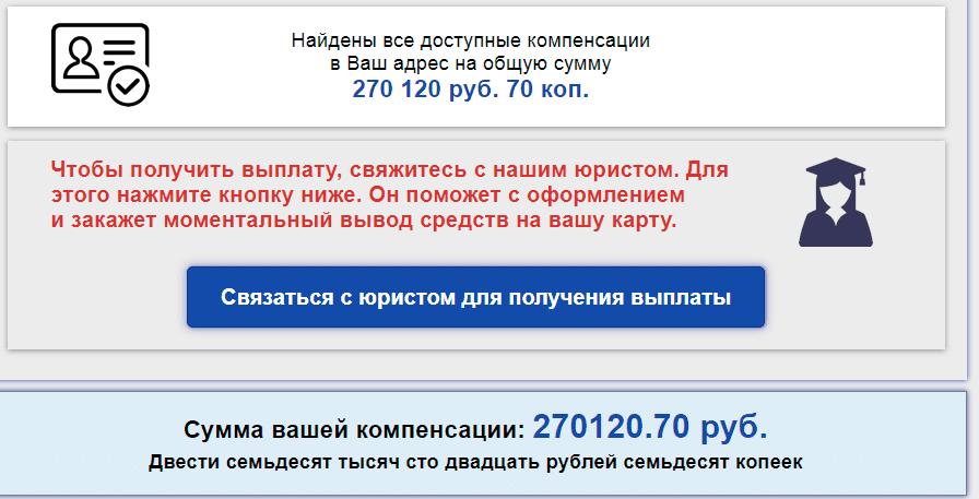 Единый Компенсационный Центр Возврата Невыплаченных Денежных Средств отзывы