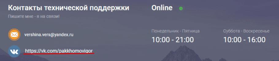 Игорь Пахомов Курс Вершина