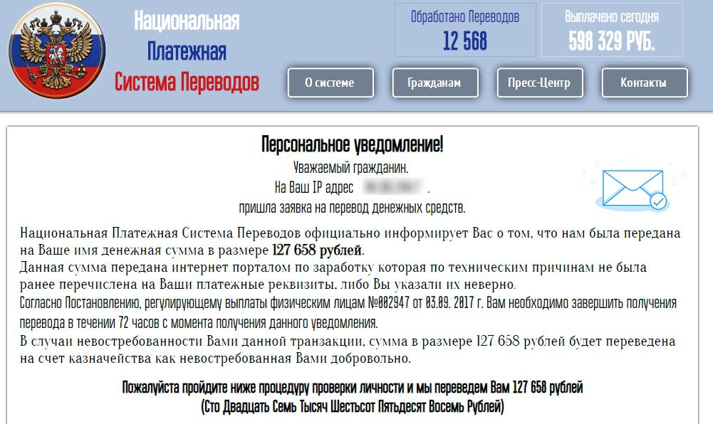 Национальная Платежная Система Переводов НПСП